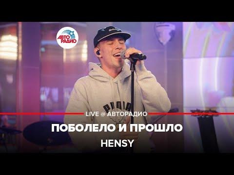 Download HENSY - Поболело и Прошло (LIVE @ Авторадио)