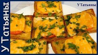 ГРЕНКИ! А ТЫ можешь себе позволить такие ГРЕНКИ с помидором, чесноком, зеленью и твердым сыром?