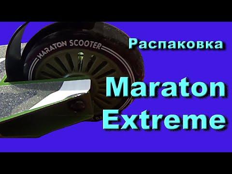 Самокат трюковий Maraton Extreme чорний