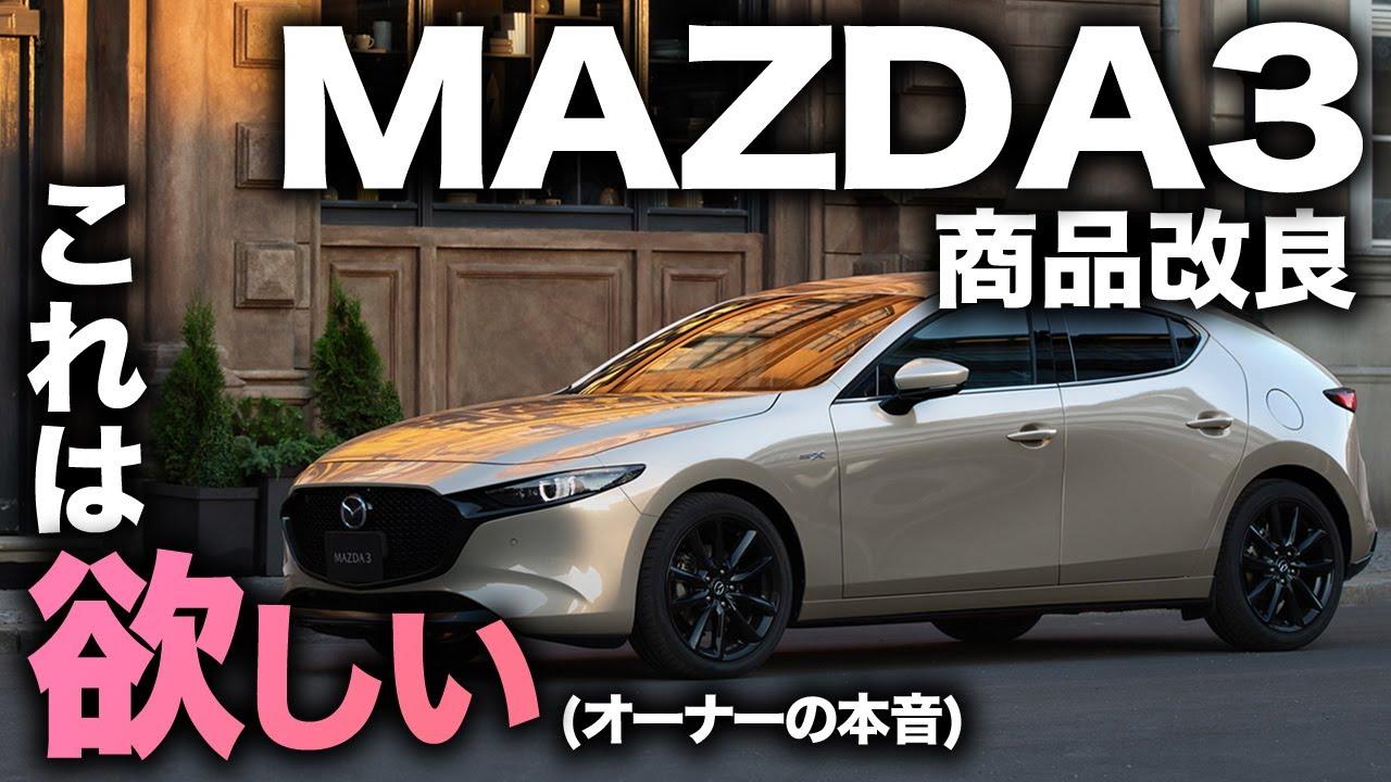 MAZDA3CX30