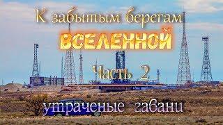 """видео: космодром Байконур: """"К забытым берегам Вселенной"""". ч.2."""