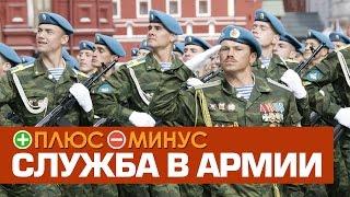 видео Срочная военная служба
