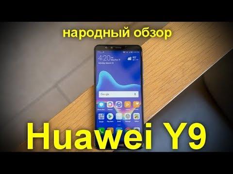 Huawei Y9 (2018) – смартфон с емкой батареей и 4 камерами