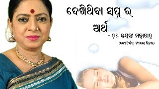 Dreams & its Meaning- Dr. Jayanti Mohapatra