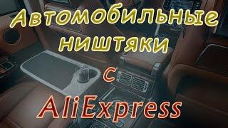 Авто ништяки для моей Kia.Распаковка посылки с АлиЭкспресс.