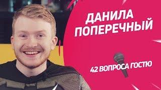 Блогер Данила Поперечный | 42 вопроса (18+)