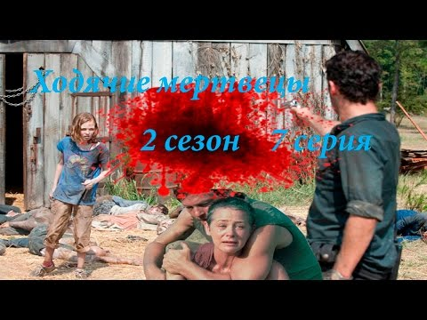 Ходячие мертвецы 2 сезон 7 серия смотреть онлайн в хорошем качестве