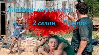 Ходячие мертвецы 2 сезон 7 серия Топ 5 моменов серии / The Walking Dead Season 2 Episode 7 top 5 HD