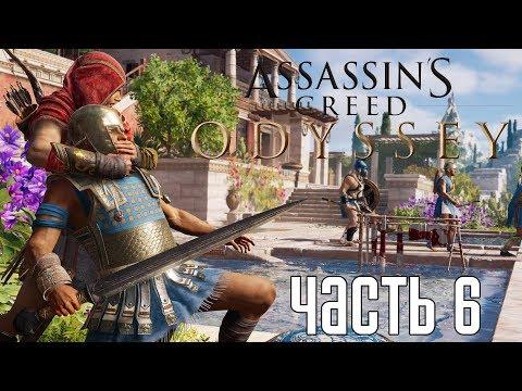 Assassin's Creed: Odyssey ► Прохождение на русском #6 ► ОРАКУЛ И МАМА!