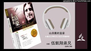 Publication Date: 2019-12-02   Video Title: 5-神秘洞穴