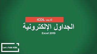 تدريب ICDL - الجداول الإلكترون…