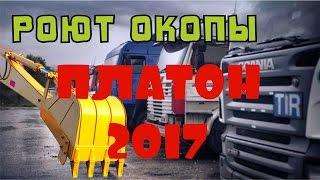 Вокруг лагеря дальнобойщиков вырыли окопы Екатеринбург 2017