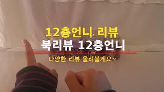 """12층언니 리뷰로 변경했어요! """"Teaser&…"""