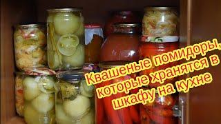 Квашеные зелёные помидоры 3 варианта. Хранятся в шкафу, цыганка готовит. Gipsy cuisine.