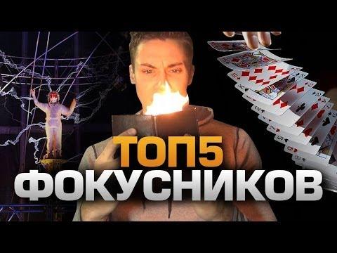 ТОП5 ФОКУСНИКОВ
