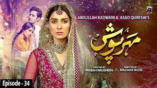 Meherposh - Episode 34 || English Subtitle || 20th Nov 2020 - HAR PAL GEO