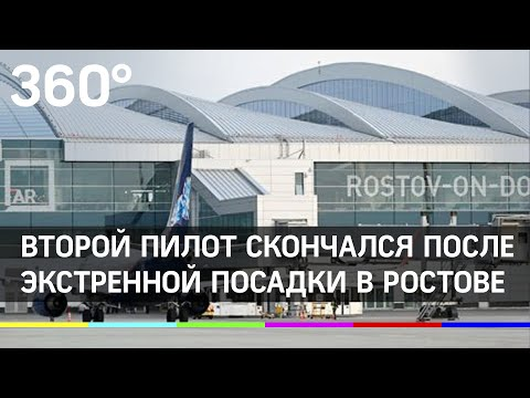 В Ростове-на-Дону после экстренной посадки лайнера умер второй пилот