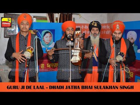 GURU JI DE LAAL - DHADI JATHA BHAI SULAKHAN SINGH  - 2020