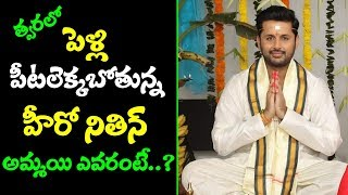 Hero Nithin Marriage Date Fixed || Latest News About Nithin Marriage || #TopTeluguMedia