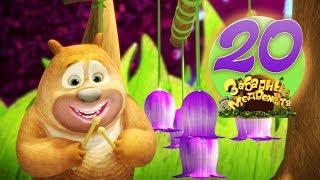 Забавные медвежата (20 Серия) Мишки Классные Мультики