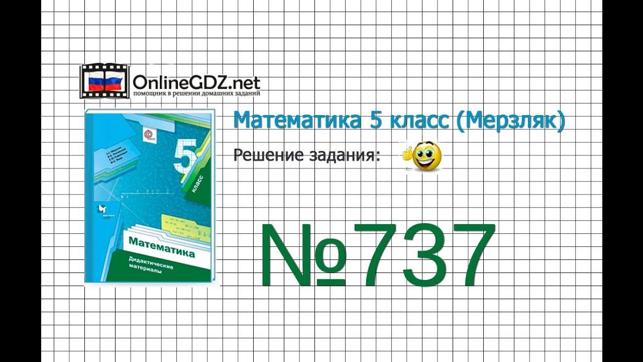 Решение задачи по математике мерзляк 5 класс основные подходы к решению многокритериальных задач