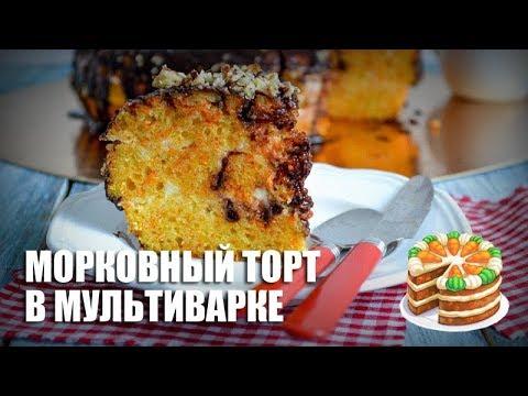 В мультиварке торт видео