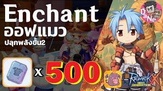 [Ragnarok X Next Generation] ออฟแมว Enchant 500 อัน!! จะขึ้นปลุกพลังขั้น 2 ได้ไหมนะ