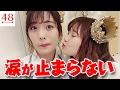 【SKE48】酒井萌衣の卒業発表で木本花音「理解してるつもりなのに涙が止まらない…
