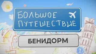 видео № 186 Немного Бенидорма ИСПАНИЯ