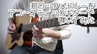 Download 邦ロックメドレーをアコースティックギターで弾いてみた J-ROCK GUITAR MEDLEY