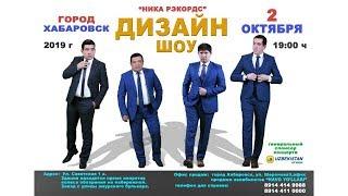 Afisha - Dizayn jamoasi 2-oktyabr 19:00da Rossiyaning Xabarovsk shaxrida konsert beradi 2019
