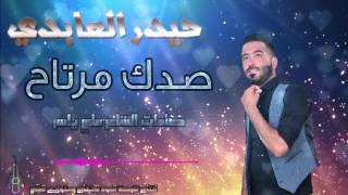 "حيدر العابدي "" صدك مرتاح "" - (Haider Al Abedi- Sagak Martah(official video"