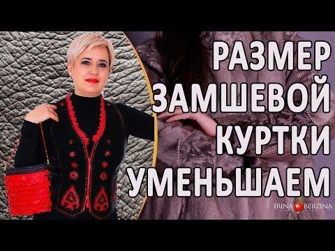 Как уменьшить размер замшевой куртки.  Авторское ателье в Крыму