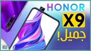هونر 9 اكس Honor 9X وهونر 9 اكس برو رسميا | أول مراجعة سريعة للهاتف