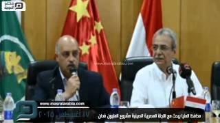 بالفيديو| وفد اللجنة المصرية الصينية يبحث مع محافظ المنيا بدء مشروع المليون فدان