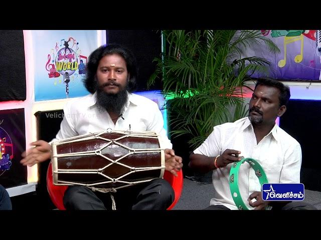 மாலதியே...மாலதியே... கணவன் சொல்லை தட்டாதே....| கானா WORLD Part-9 | Velicham TV Entertainment | Video