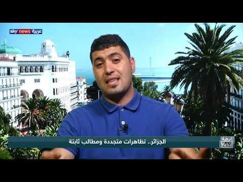 الجزائر.. تظاهرات متجددة ومطالب ثابتة  - نشر قبل 5 ساعة