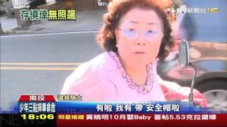 【TVBS】 警方不取締?直擊南投無照 未帶安全帽
