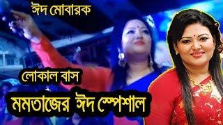 Momotaj Local Bus Live Momtaz Eid Live Performance Drone Views Most Close View Madokbirudhi Concert