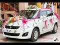 Wedding Car Swift Decoration for marriage new western design