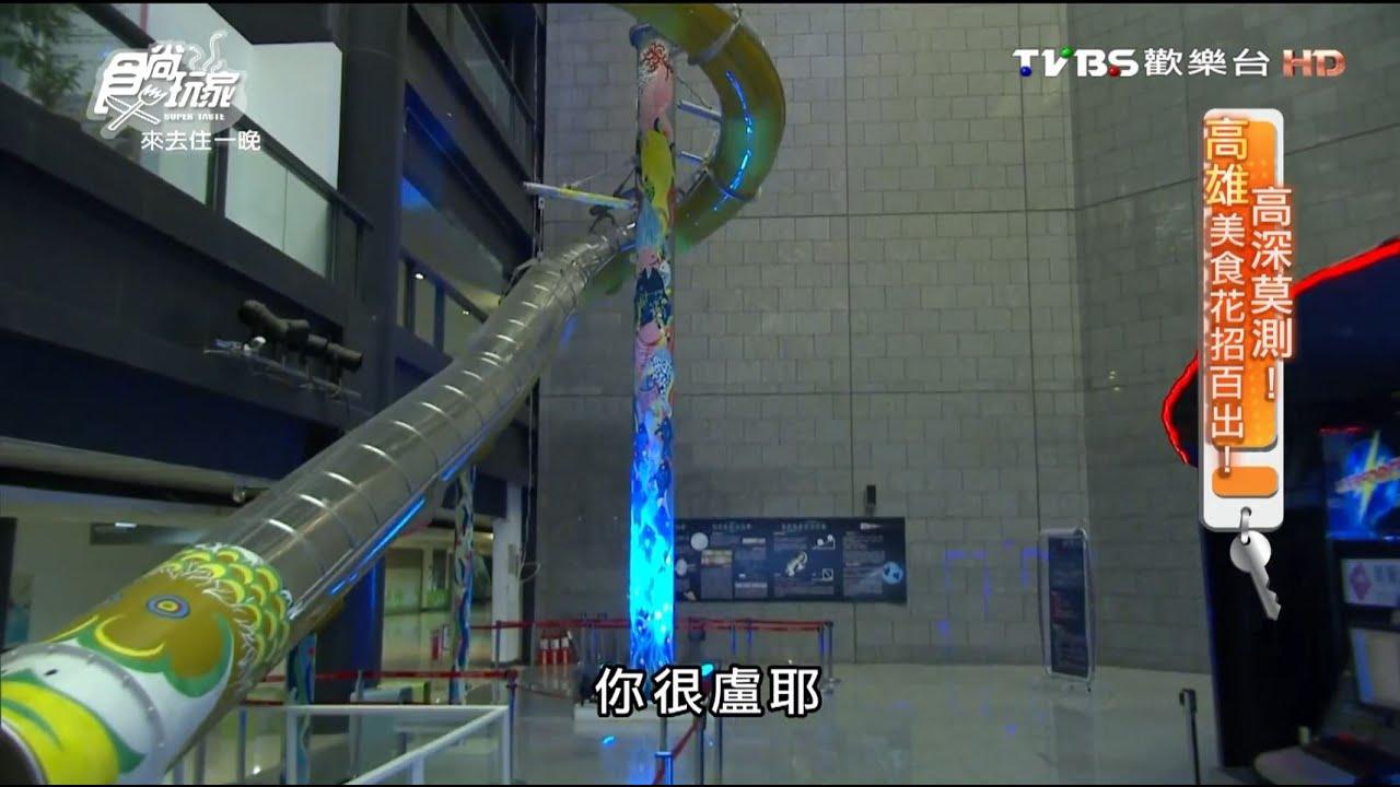 【高雄】國立科學工藝博物館 全亞洲最高溜滑梯 食尚玩家 來去住一晚 20160411(1/7) - YouTube