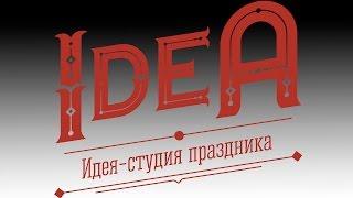За окном снежок искрится Студия праздника 'IDEA'