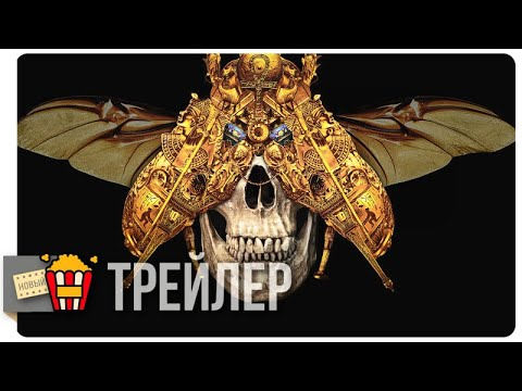 КРОВЬ И СОКРОВИЩА — Русский трейлер | 2019 | Новые трейлеры
