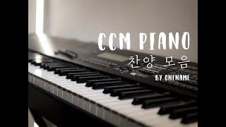 CCM 피아노 찬양 모음 S01 by 원네임 (ONENAME)