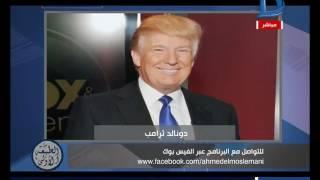 بالفيديو.. المسلماني: «ترامب» مجهول يقود العالم