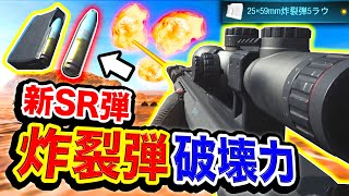 【CoD:MW】新SR 限定弾『炸裂弾』追加! 破壊力絶大でキルストを1発で壊…