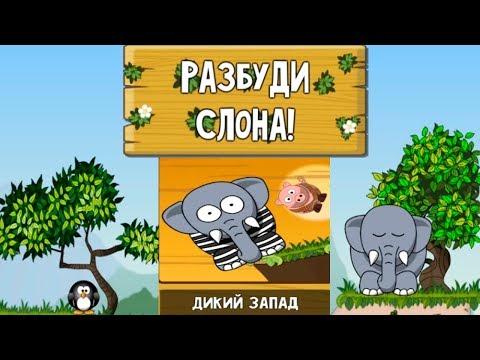 Для это делайте так, что бы на слоника сваливались предметы и животные, и тогда он откроет свои глазки.