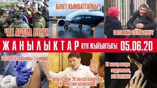 ЖАНЫЛЫКТАР Кыргызстан-Москва-Япония-Америка-Европа КYН ЖЫЙЫНТЫГЫ 05-06-20