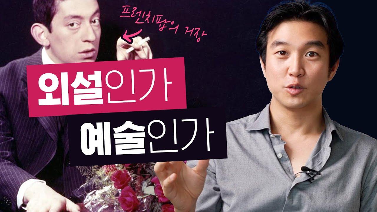 🇫🇷아방가르드의 역사? 세르쥬 갱스부르로 배우는 프랑스 문화ㅣ버킨백, 프렌치팝