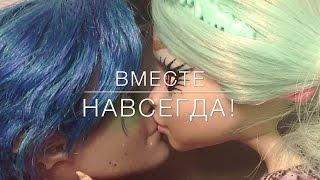 """Музыкальный клип """"Вместе Навсегда"""""""